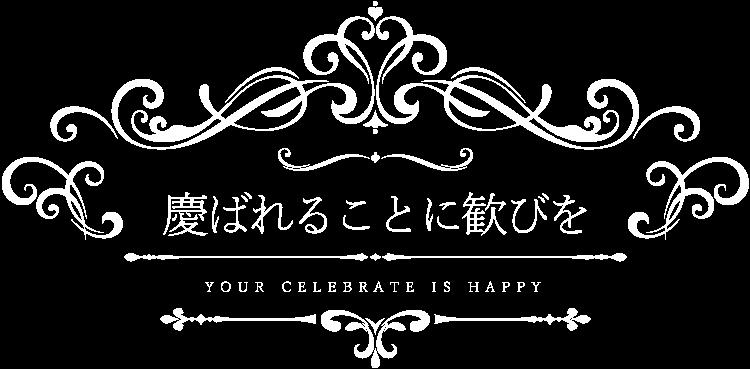 慶ばれることに歓びを